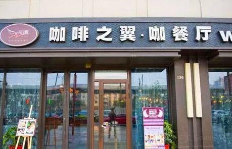 Coffee Zhi Yi ( Yi Hao Qiao Jin Di Square )3