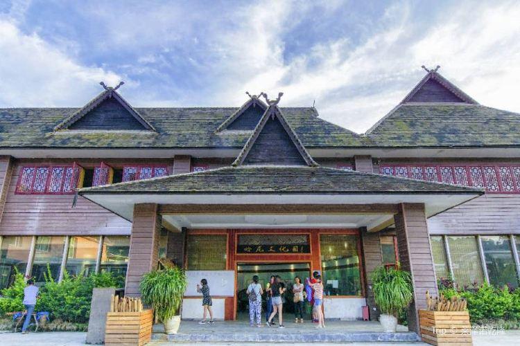 Hani Cultural Park1