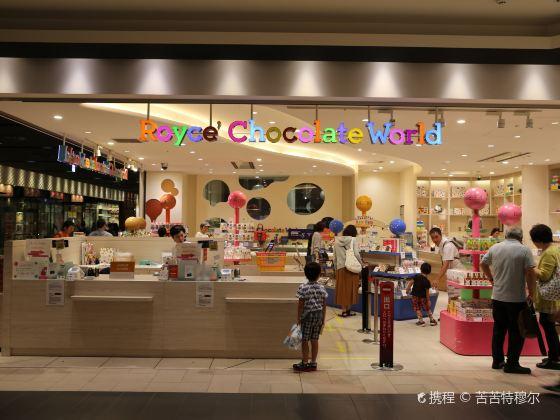 Royce' Chocolate World
