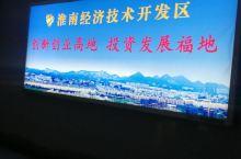 安徽淮南东站
