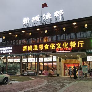 新城渔邨(保利银滩店)旅游景点攻略图