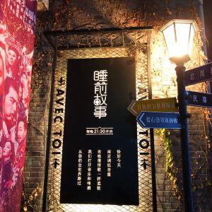 从你的全世界路过(南京小吃街店)旅游景点攻略图