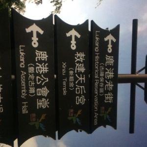 鹿港旅游景点攻略图