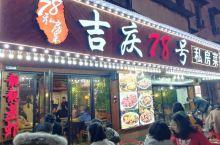 武汉排名第一的私房菜