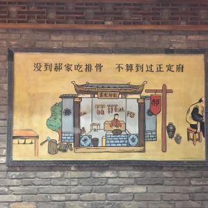 真定正宗郝家排骨(燕赵南大街店)旅游景点攻略图