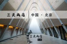 重回三天两夜的北京:又是一年12月,冬天你好