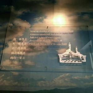 中国闽台缘博物馆旅游景点攻略图