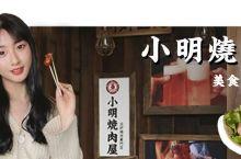 """陪伴两代人成长的""""小明""""开了烤肉店?日式复古风和优质鲜肉俘获你的心!"""