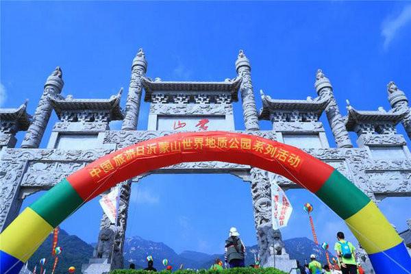 2019中国旅游日沂蒙山世界地质公园系列活动