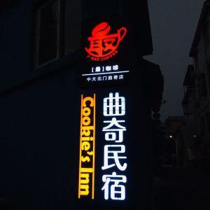 唐家湾古镇旅游景点攻略图