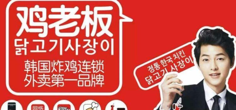 雞老闆韓國炸雞連鎖1