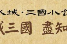 漫游水城三国 尽知三国故事《三国记忆》演艺10月1日将震撼上演