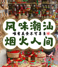 [潮州游记图片] 风味潮汕,烟火人间丨唯有美食不可辜负潮汕8日7夜——跟着包子吃潮汕