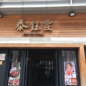泰钰丰(永安道店)旅游景点攻略图