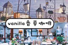 青岛vanilla咖啡:田园风的海景咖啡店