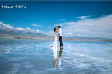 国内蜜月旅拍胜地-青海有什么好玩的景点?青海婚纱照需要准备什么