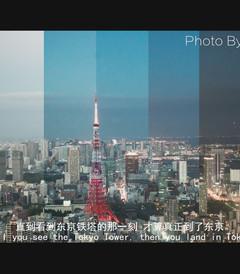 [目的地游记图片] 在一天48小时都不够用的东京里,慢慢迷路 (东京最强攻略没有之一!)