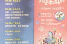 台灣遊-中、小學的科教嘉年華