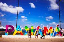 炫彩巴拿马,一个加勒比海的梦