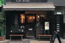 伦敦咖啡|伦敦最好喝的Flat White藏在Soho区