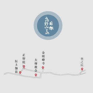 高野山游记图文-日本高野山禅修go