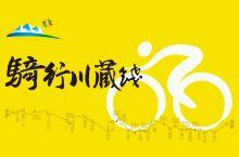[单车骑川藏] D1 跟随心路启程