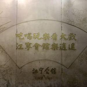 劈柴老院江宁会馆旅游景点攻略图