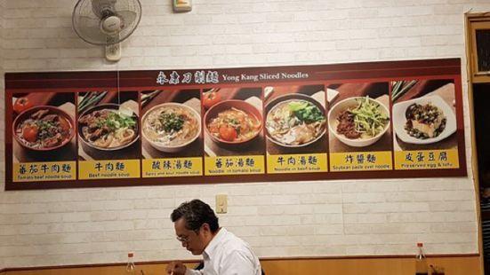 永康刀削麵