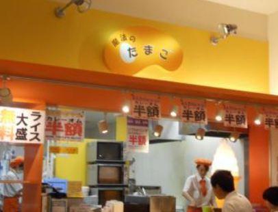 Maho Notamago Aeon Mall Kyoto