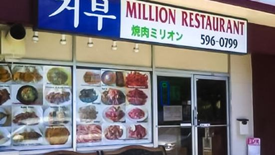 Million Restaurant