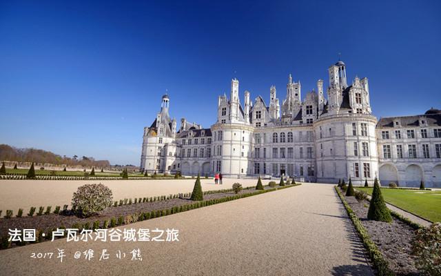 【法国】卢瓦尔河谷神秘齐全的城堡之旅