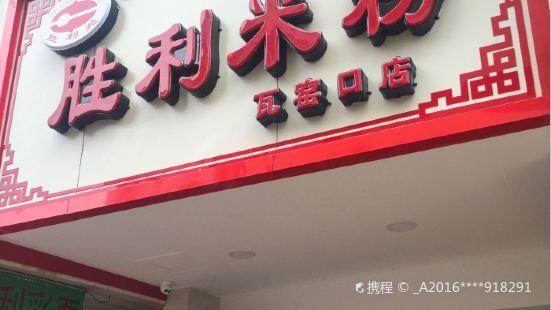 Sheng Ji Rice Noodles