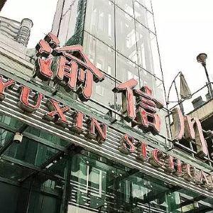 渝信川菜(南滨店)旅游景点攻略图