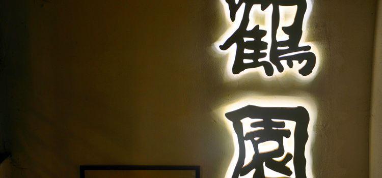 鶴園茶樓2