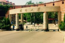 南开大学简称南开,肇始于1904年,正式成立于1919年,是由严修、张伯苓秉承教育救国理念创办的综合