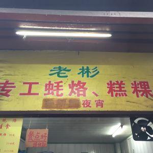 老彬专工蚝烙糕粿旅游景点攻略图