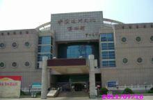 中国运河文化博物馆