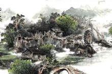 中国山水画一为朋友带盐