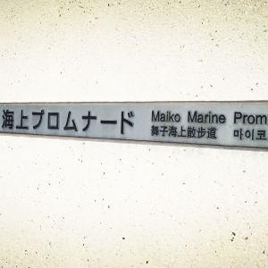 Maiko Marine Promenade旅游景点攻略图