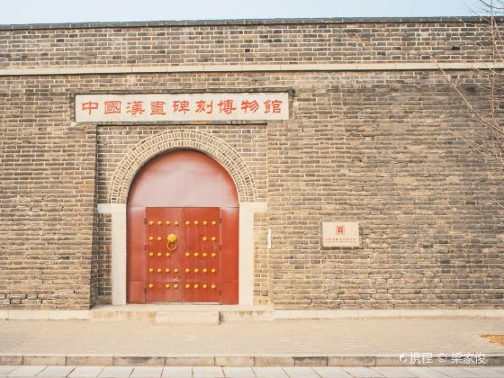 Museum of the Chinese Han Dynasty Inscriptions in Qufu