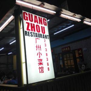 广州小菜馆旅游景点攻略图