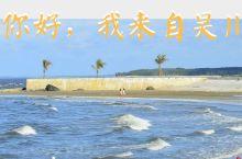 ''你好,我来自吴川!