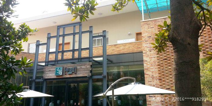 半庭新鮮餐廳2