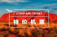 送机票 | 99%的人都不知道的澳洲小众玩法,往返含税只要1K4元!