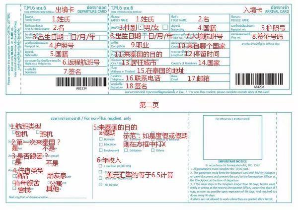 泰国的入境表怎么填写 泰国旅游问答 携程攻略