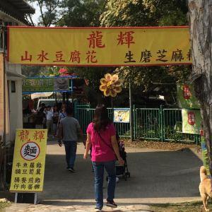 龙辉山水豆腐花旅游景点攻略图