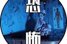 广州仔带女仔去这些地方,感情瞬间升温!这6家恐怖密室,超好玩!