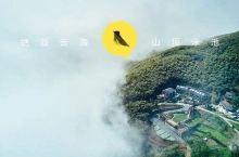 """这个曾登《纽约时报》的中国避暑胜地,至高点藏着""""绝版""""云海和蓝色泳池,还有想不到的美味!"""