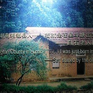 齐白石纪念馆旅游景点攻略图