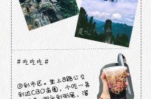 2018暑假宜昌+恩施